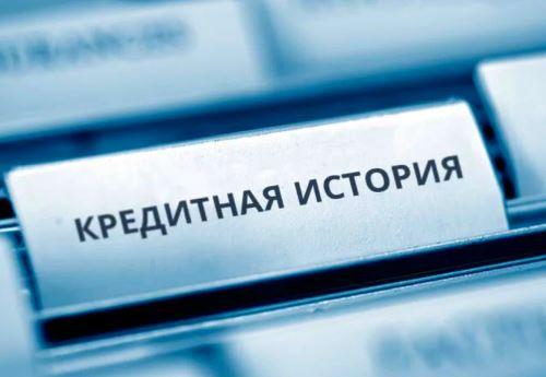 Как исправить кредитную историю в Балашове?